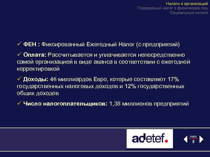 Налоги с организаций Подоходный налог с физических лиц Социальные налоги ü ФЕН : Фиксированный