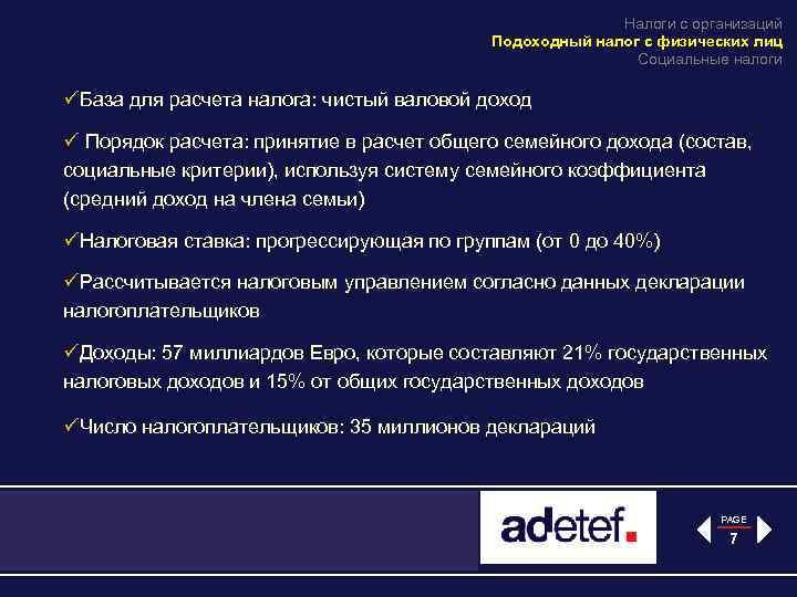 Налоги с организаций Подоходный налог с физических лиц Социальные налоги üБаза для расчета налога: