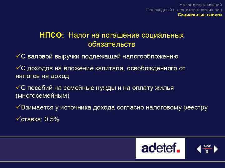 Налог с организаций Подоходный налог с физических лиц Социальные налоги НПСО: Налог на погашение