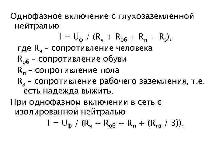 Однофазное включение с глухозаземленной нейтралью I = Uф / (Rч + Rоб + Rп