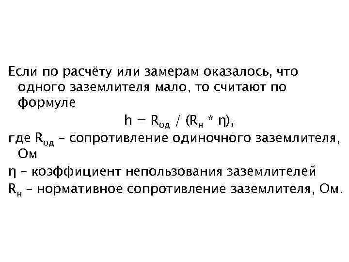 Если по расчёту или замерам оказалось, что одного заземлителя мало, то считают по формуле