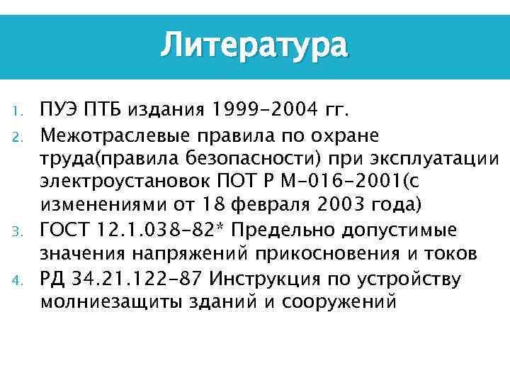Литература 1. 2. 3. 4. ПУЭ ПТБ издания 1999 -2004 гг. Межотраслевые правила по
