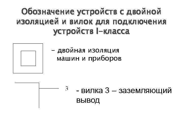 Обозначение устройств с двойной изоляцией и вилок для подключения устройств I-класса - двойная изоляция