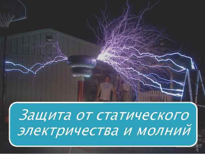 Защита от статического электричества и молний