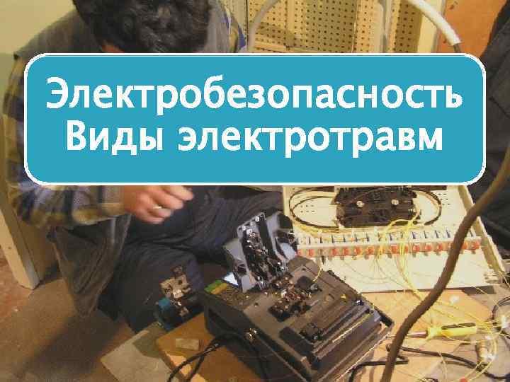 Электробезопасность Виды электротравм