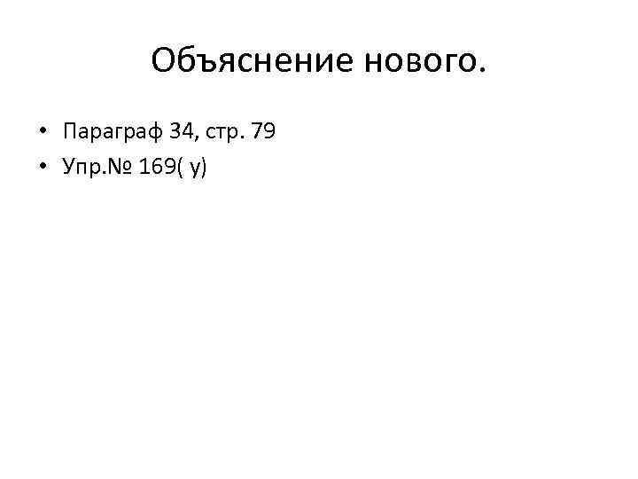 Объяснение нового. • Параграф 34, стр. 79 • Упр. № 169( у)