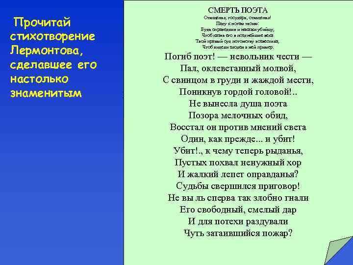 Прочитай стихотворение Лермонтова, сделавшее его настолько знаменитым Замолкли звуки ПОЭТА песен, СМЕРТЬ чудных Отмщенья,