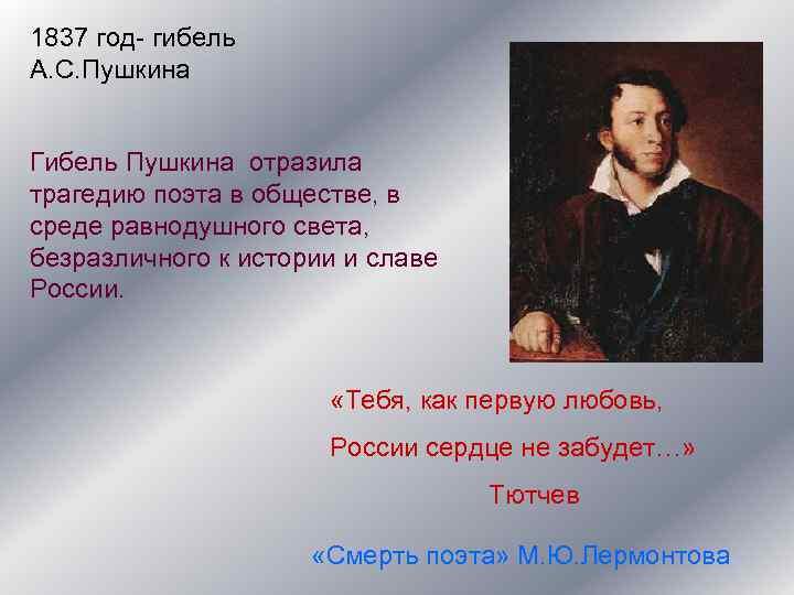 1837 год- гибель А. С. Пушкина Гибель Пушкина отразила трагедию поэта в обществе, в