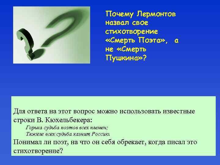Почему Лермонтов назвал свое стихотворение «Смерть Поэта» , а не «Смерть Пушкина» ? Для