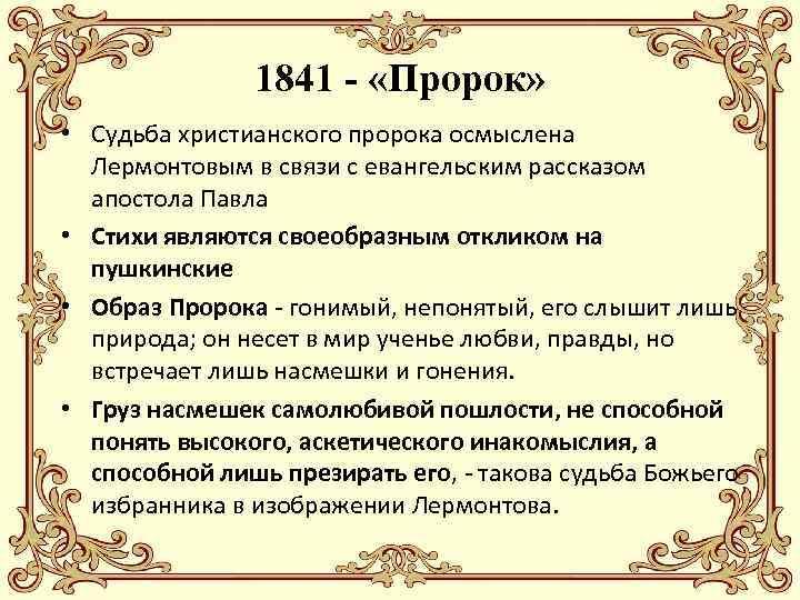 1841 - «Пророк» • Судьба христианского пророка осмыслена Лермонтовым в связи с евангельским рассказом