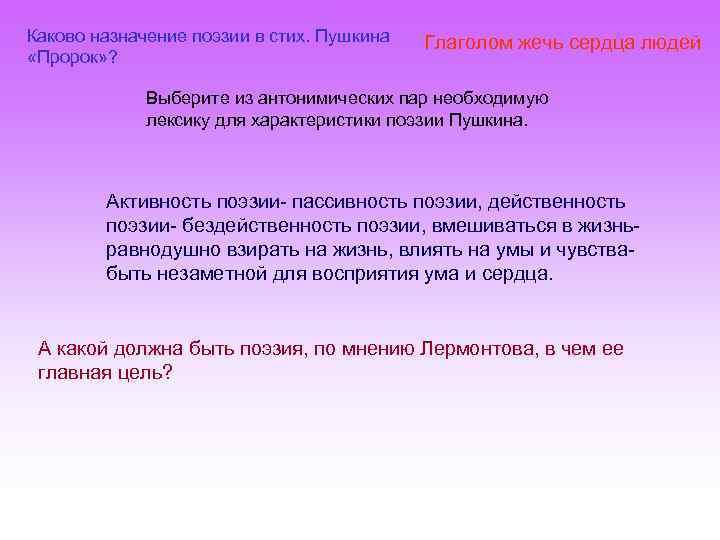 Каково назначение поэзии в стих. Пушкина «Пророк» ? Глаголом жечь сердца людей Выберите из