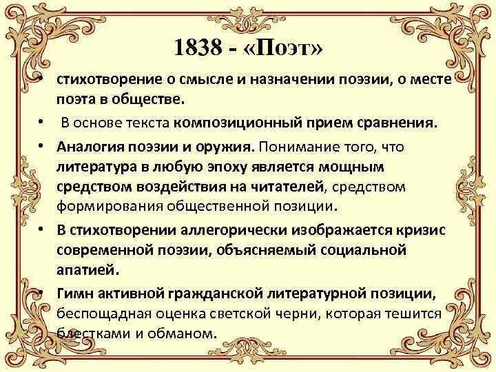 1838 - «Поэт» • стихотворение о смысле и назначении поэзии, о месте поэта в