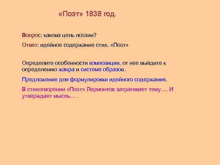 «Поэт» 1838 год. Вопрос: какова цель поэзии? Ответ: идейное содержание стих. «Поэт» Определите