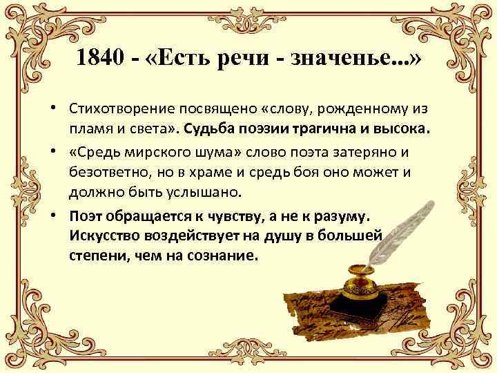 1840 - «Есть речи - значенье. . . » • Стихотворение посвящено «слову, рожденному