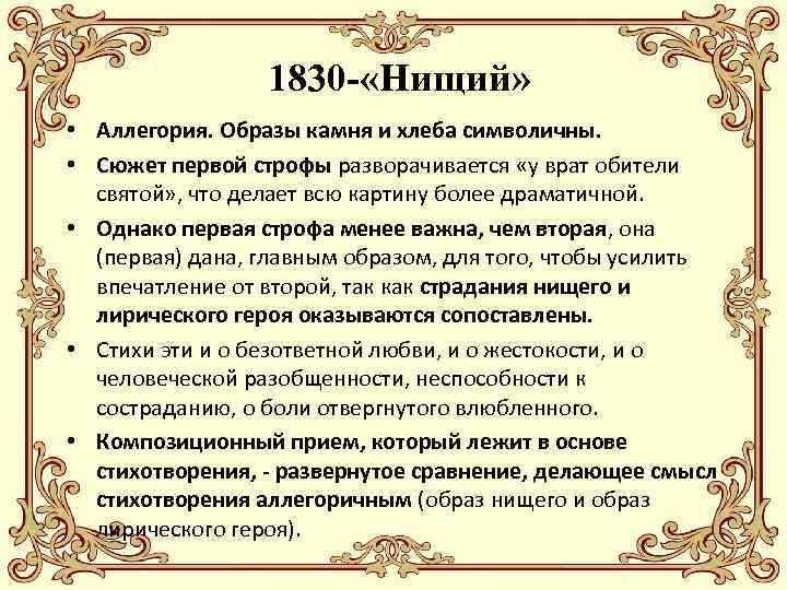 1830 - «Нищий» • Аллегория. Образы камня и хлеба символичны. • Сюжет первой строфы
