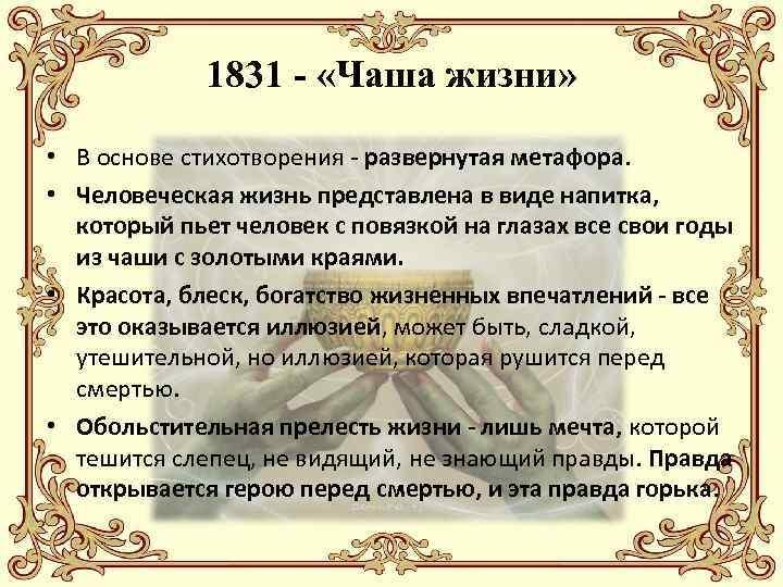 1831 - «Чаша жизни» • В основе стихотворения - развернутая метафора. • Человеческая жизнь