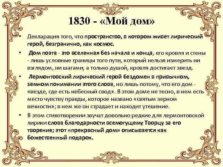 1830 - «Мой дом» • Декларация того, что пространство, в котором живет лирический герой,