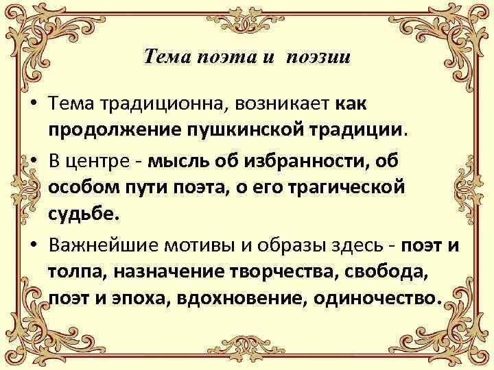 Тема поэта и поэзии • Тема традиционна, возникает как продолжение пушкинской традиции. • В
