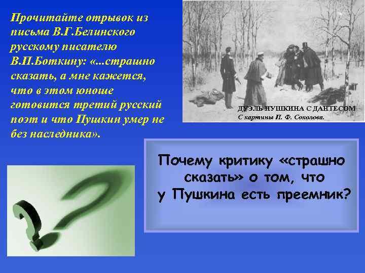 Прочитайте отрывок из письма В. Г. Белинского русскому писателю В. П. Боткину: «. .