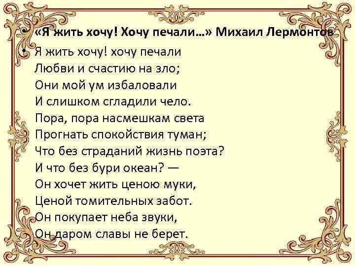 • «Я жить хочу! Хочу печали…» Михаил Лермонтов • Я жить хочу! хочу