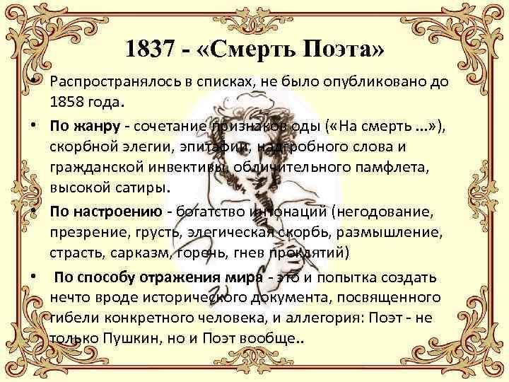 1837 - «Смерть Поэта» • Распространялось в списках, не было опубликовано до 1858 года.