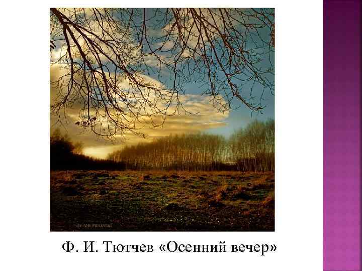 Ф. И. Тютчев «Осенний вечер»