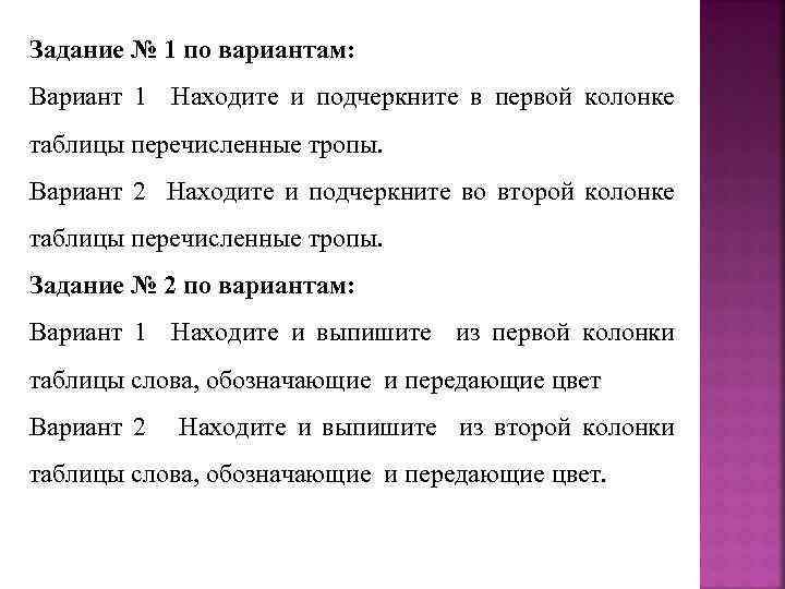 Задание № 1 по вариантам: Вариант 1 Находите и подчеркните в первой колонке таблицы