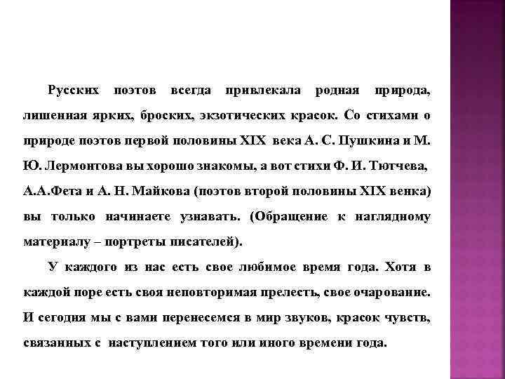 Русских поэтов всегда привлекала родная природа, лишенная ярких, броских, экзотических красок. Со стихами о