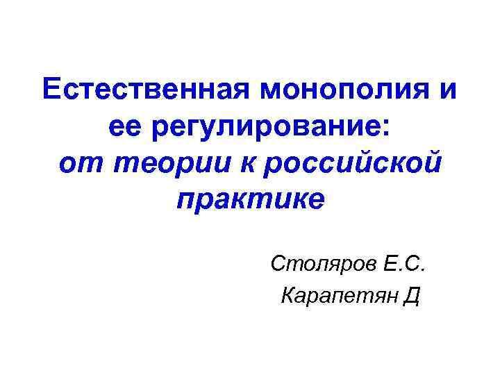 Естественная монополия и ее регулирование: от теории к российской практике Столяров Е. С. Карапетян