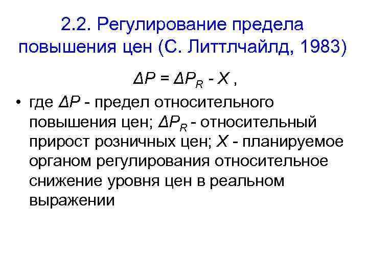 2. 2. Регулирование предела повышения цен (С. Литтлчайлд, 1983) ΔP = ΔPR - X