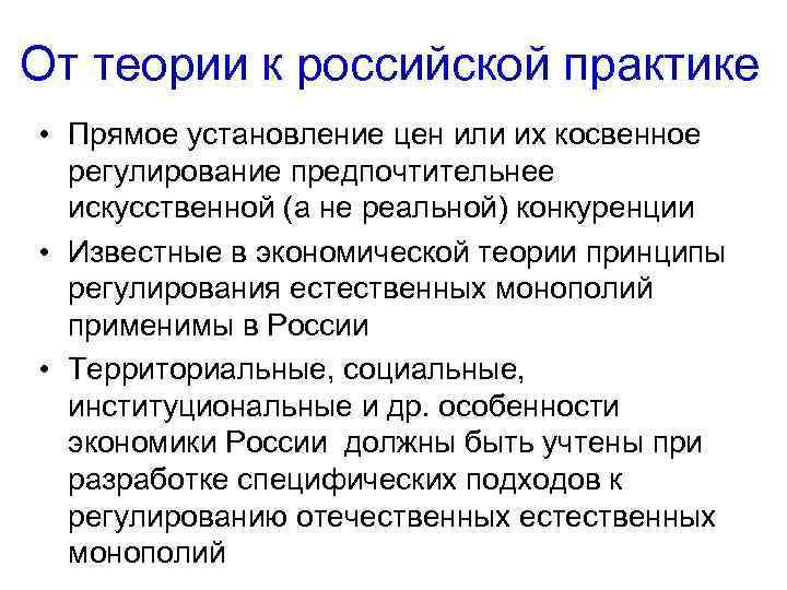 От теории к российской практике • Прямое установление цен или их косвенное регулирование предпочтительнее