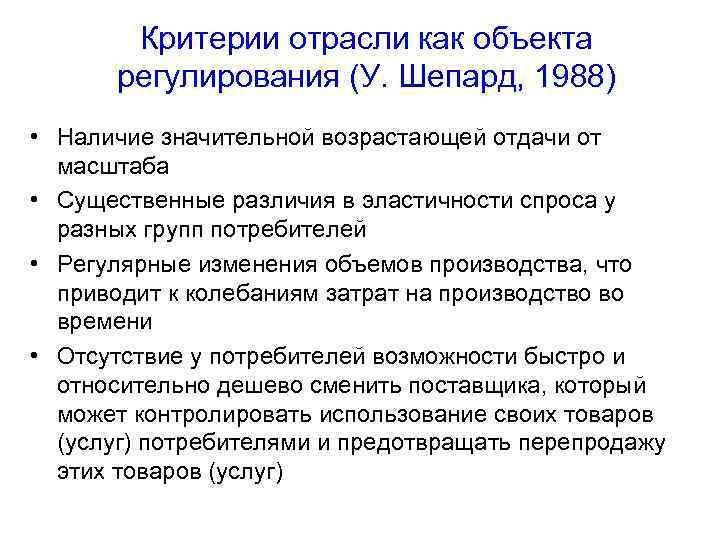 Критерии отрасли как объекта регулирования (У. Шепард, 1988) • Наличие значительной возрастающей отдачи от