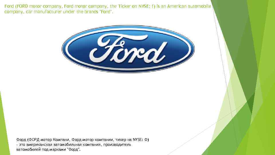 Ford (FORD motor company, Ford motor company, the Ticker on NYSE: f) is an