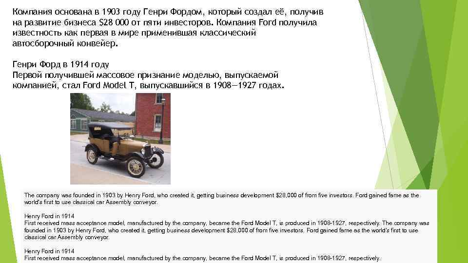 Компания основана в 1903 году Генри Фордом, который создал её, получив на развитие бизнеса