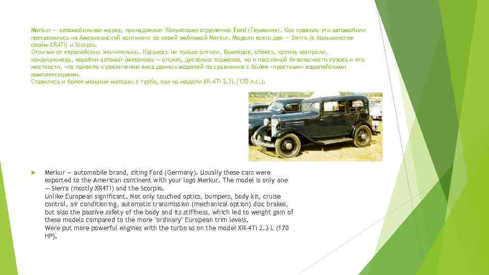 Merkur — автомобильная марка, принадлежит Кёльнскому отделению Ford (Германия). Как правило эти автомобили поставлялись