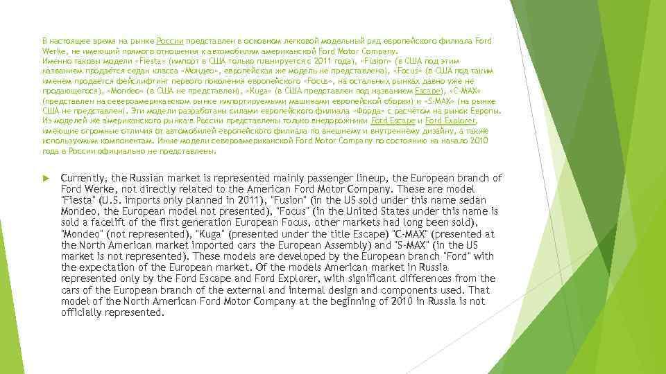 В настоящее время на рынке России представлен в основном легковой модельный ряд европейского филиала