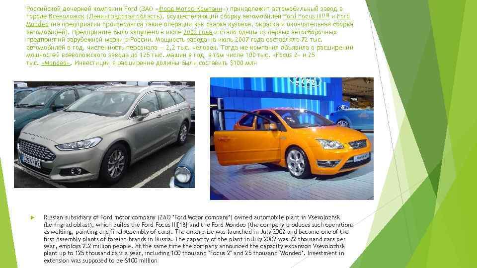 Российской дочерней компании Ford (ЗАО «Форд Мотор Компани» ) принадлежит автомобильный завод в городе