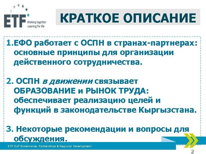 КРАТКОЕ ОПИСАНИЕ 1. ЕФО работает с ОСПН в странах-партнерах: основные принципы для организации действенного
