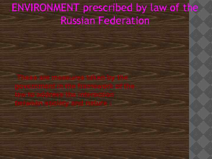 ENVIRONMENT prescribed by law of the Russian Federation These are measures taken by the