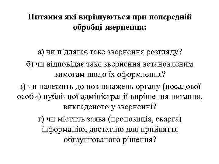 Питання які вирішуються при попередній обробці звернення: а) чи підлягає таке звернення розгляду? б)