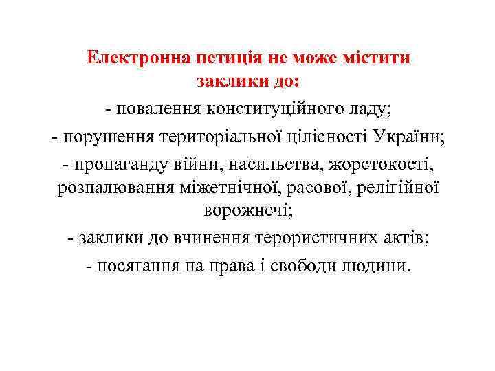 Електронна петиція не може містити заклики до: - повалення конституційного ладу; - порушення територіальної