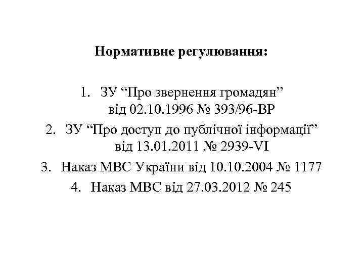 """Нормативне регулювання: 1. ЗУ """"Про звернення громадян"""" від 02. 10. 1996 № 393/96 -ВР"""
