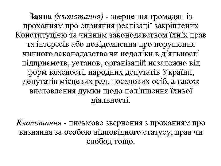 Заява (клопотання) - звернення громадян із проханням про сприяння реалізації закріплених Конституцією та чинним