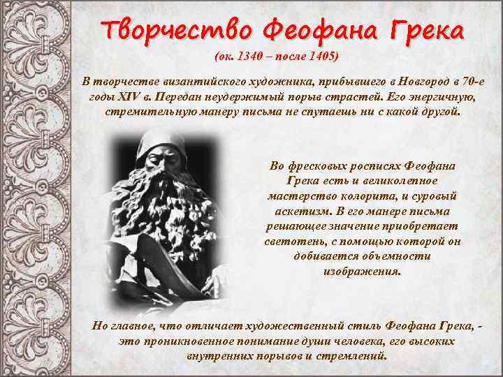 ТВОРЧЕСТВО ФЕОФАН ГРЕК ПРЕЗЕНТАЦИЯ СКАЧАТЬ БЕСПЛАТНО