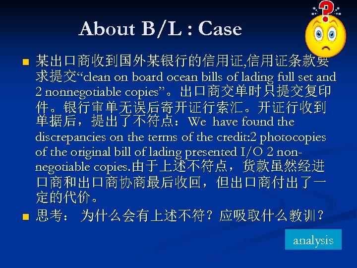 """About B/L : Case n n 某出口商收到国外某银行的信用证, 信用证条款要 求提交""""clean on board ocean bills of"""