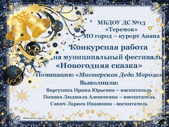 МБДОУ ДС № 13 «Теремок» МО город – курорт Анапа Конкурсная работа на муниципальный