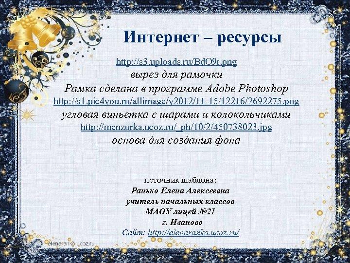 Интернет – ресурсы http: //s 3. uploads. ru/Bd. O 9 t. png вырез для