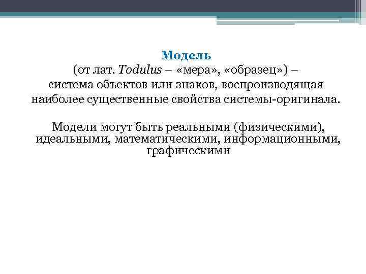 Модель (от лат. Тodulus – «мера» , «образец» ) – система объектов или знаков,