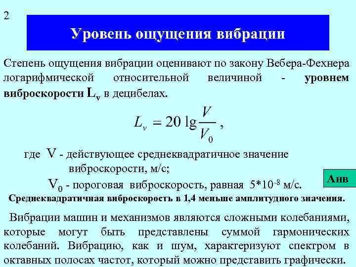 2 Уровень ощущения вибрации Степень ощущения вибрации оценивают по закону Вебера-Фехнера логарифмической относительной величиной