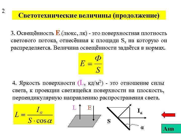 2 Светотехнические величины (продолжение) 3. Освещённость Е (люкс, лк) - это поверхностная плотность светового